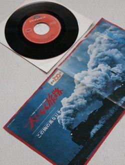 """画像1: EP/7""""/Vinyl/Single TVドラマ『鉄道100年 大いなる旅路』主題歌 """"大いなる旅路/ この胸の高なりを """" 小椋桂 (1972) Polydor"""