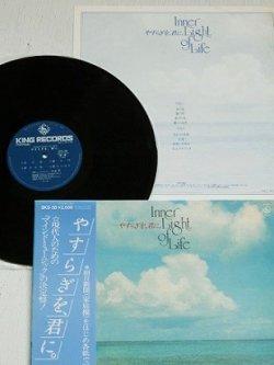 """画像1: LP/12""""/Vinyl   Inner Light of Life やすらぎを、君に。 伊藤詳、石川恵樹、発地伸男、木村昇、己城研二、国木田吾子  (1978)  KING"""