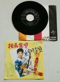 "EP/7""/Vinyl/Single  ""相馬盆唄/真室川音頭 "" 林恵子 (1963)VICTOR"