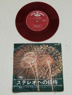 """画像1: EP/7""""/Vinyl/Single  """"ステレオへの招待 """" 東芝ステレオ デモンストレーション・レコード ナレーター:浅井英雄"""