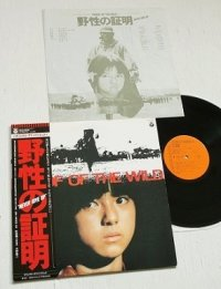 "LP/12""/Vinyl  O.S.T.   野性の証明   プロデューサー:大野雄二  唄:町田義人(銀河を泳げ/戦士の休息)  (1978)  COLOMBIA"