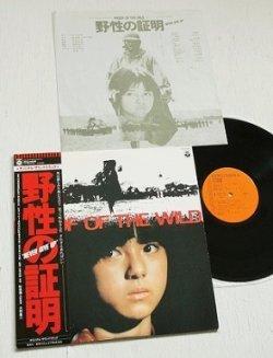 """画像1: LP/12""""/Vinyl  O.S.T.   野性の証明   プロデューサー:大野雄二  唄:町田義人(銀河を泳げ/戦士の休息)  (1978)  COLOMBIA"""