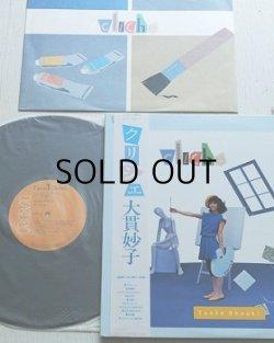"""画像1: LP/12""""/Vinyl  """"クリシェ """"大貫妙子 編曲: ジャン・ミュジー/ 坂本龍一(1982) RCA 帯/歌詞付スリーブ付"""