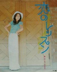 """EP/7""""/Vinyl  恋のレッスン/さよならのブルース  小林麻美  (1973)  Toshiba"""