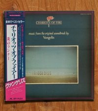 "LP/12""/Vinyl  original soundtrack  CHARIOTS OF FIRE  チャリオッツ・オブ・ファイアー 炎のランナー   Vangelis ヴァンゲリス  (1981)  Polydor"