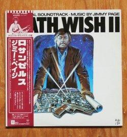 """画像1: LP/12""""/Vinyl  The Original Soundtrack """" DEATH WISH II ロサンジェルス"""" JIMMY PAGE ジミー・ペイジ (1982) SWANSONG 帯/オリジナルスリーブ/ライナー付"""