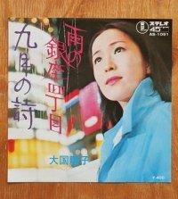 "EP/7""/Vinyl   雨の銀座四丁目/九月の詩  大国陽子    (1971)  TOHO"