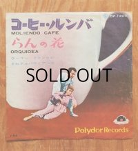 "EP/7""/Vinyl  MOLIENDO CAFE コーヒー・ルンバ  ORQUIDEA らんの花  LA PARRANDA DE HUGO BLANCO  ウーゴ・ブランコとそのアルパヴィアヘラ  (1961)  Polydor"