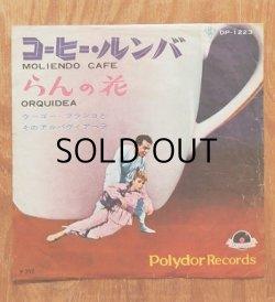 """画像1: EP/7""""/Vinyl  MOLIENDO CAFE コーヒー・ルンバ  ORQUIDEA らんの花  LA PARRANDA DE HUGO BLANCO  ウーゴ・ブランコとそのアルパヴィアヘラ  (1961)  Polydor"""