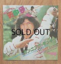 """EP/7""""/Vinyl/Single 映画 """"カンニング・モンキー 天中拳 ジャッキー・チェン """" オリジナル・サウンドトラック """"カンニング・モンキー/ モンキー・オン・ザ・ルース """" SHY from HARTBEATS Arranged By ミッキー吉野 (1983) COLOMBIA"""