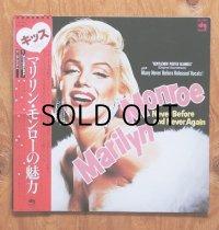"LP/12""/Vinyl  "" Marilyn Monroe Never Before and Never Again キス マリリン・モンローの魅力/ 映画「紳士は金髪がお好き」オリジナル・サウンド・トラックより/ レア・アイテム"" (1981) DRG RECORDS 帯、歌詞カード付"