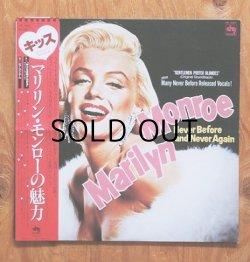 """画像1: LP/12""""/Vinyl  """" Marilyn Monroe Never Before and Never Again キス マリリン・モンローの魅力/ 映画「紳士は金髪がお好き」オリジナル・サウンド・トラックより/ レア・アイテム"""" (1981) DRG RECORDS 帯、歌詞カード付"""