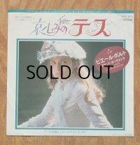 """EP/7""""/Vinyl/Single  フランス映画『テス』 """"哀しみのテス/ テスの喜び"""" ピエール・ポルト グランド・オーケストラ (1980)Victor"""