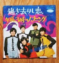 """EP/7""""/Vinyl/Single  """"過ぎ去りし恋/午前3時のハプニング """" ザ・ゴールデン・カップス(1968) Capitol"""