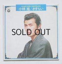 """LP/10""""/Vinyl ゴールデン・スター・特選・デラックス """"さすらい """" 小林旭 (1976) Colombia  帯なし/歌詞カードあり"""
