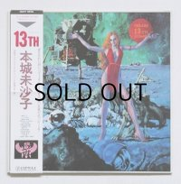 "LP/12""/Vinyl   13th  本城未沙子  P:高崎晃(ラウドネス) (1983)  帯/フォト&ライナーノーツ"