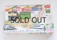 """バンダイ カードゲームジョイファミリー """"バンダイのいい旅チャレンジ20,000kmゲーム"""""""