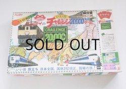 """画像1: バンダイ カードゲームジョイファミリー """"バンダイのいい旅チャレンジ20,000kmゲーム"""""""