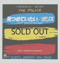 "EP/7""/Vinyl/Single  ""EVERY BREATH YOU TAKE 見つめていたい/ MURDER BY NUMBERS "" The Police ポリス P: ヒュー・パジャム、ポリス (1983) A&M"