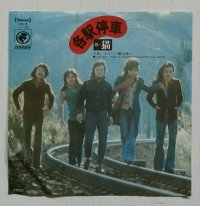 "EP/7""/Vinyl/Single 見本盤 ""各駅停車/さびしい魔法使い"" 猫 (1974) ODYSSEY"