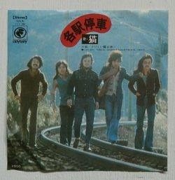 """画像1: EP/7""""/Vinyl  見本盤   各駅停車  さびしい魔法使い  猫  (1974)  ODYSSEY"""
