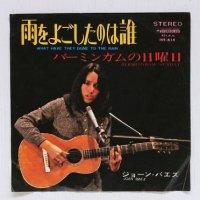 """EP/7""""/Vinyl  雨をよごしたのは誰  バーミンガムの日曜日  ジョーン・バエズ  (1967)  VANGUARD"""