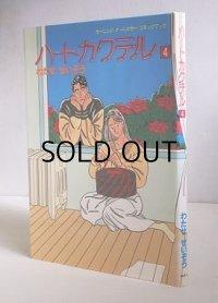 """講談社  モーニング・オールカラー・コミックブック   """"ハートカクテル 4 """"  わたせ せいぞう  (1987)  第2刷発行"""