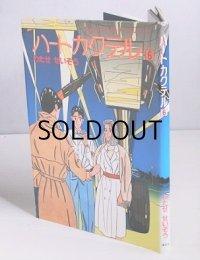 """講談社  モーニング・オールカラー・コミックブック  """"ハートカクテル 6 """"  わたせ せいぞう  (1987)  第1刷発行"""