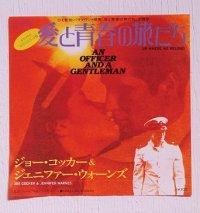 "EP/7""/Vinyl  オリジナル サウンドトラック盤  「愛と青春の旅立ち」  愛と青春の旅立ち  スウィ―ト・リトル・ウーマン   ジョー・コッカ―&ジェニファー・ウォーンズ  (1982)  POLYSTAR"