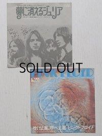 """EP/7inch/Vinyle  (1)「来日記念盤」 """"夢に消えるジュリア/サマー'68 """"   (2)""""吹けよ風、呼べよ嵐/シーマスのブルース"""" (1971)   ピンク・フロイド   ※各1枚での販売"""