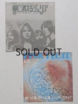 """画像1: EP/7inch/Vinyle  (1)「来日記念盤」 """"夢に消えるジュリア/サマー'68 """"   (2)""""吹けよ風、呼べよ嵐/シーマスのブルース"""" (1971)   ピンク・フロイド   ※各1枚での販売"""