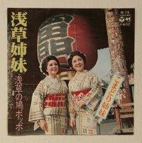 "EP/7""/Vinyl  浅草姉妹  浅草の鳩ポッポ  こまどり姉妹  (1978)  COLOMBIA"