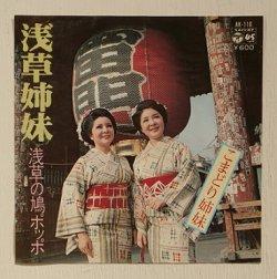"""画像1: EP/7""""/Vinyl  浅草姉妹  浅草の鳩ポッポ  こまどり姉妹  (1978)  COLOMBIA"""