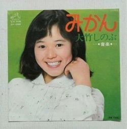 """画像1: EP/7""""/Vinyl  みかん/音楽   大竹しのぶ  (1976)  VICTOR"""