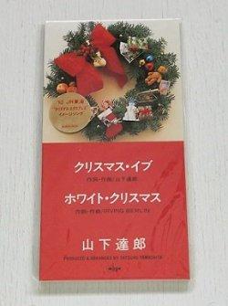 """画像1: Single CD(8cm) '92 JR東海 """"クリスマス・エクスプレス""""イメージソング 『クリスマス・イブ/ホワイト・クリスマス』 山下達郎 (1992) MOON"""