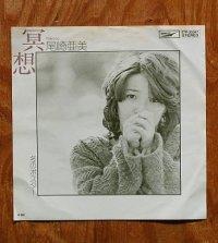 """EP/7""""/Vinyl/Single  """" 冥想/冬のポスター""""   尾崎亜美   編曲:松任谷正隆 管編曲(冥想のみ):松岡健  (1976)  EXPRESS"""
