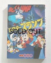 集英社 アニメシリーズ  Dr SLUMP ドクタースランプ 映画編  鳥山 明 (著)   昭和57年8月23日   第1刷発行