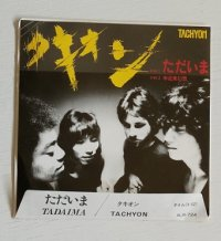 "EP/7""/Vinyl   見本盤    ただいま   中近東幻想    TACHYON タキオン   (1980)   ALFA"