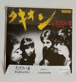 """画像1: EP/7""""/Vinyl   見本盤    ただいま   中近東幻想    TACHYON タキオン   (1980)   ALFA"""