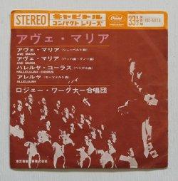 """画像1: EP/7""""/Vinyl/Single キャピトル コンパクト シリーズ """"アヴェ・マリア(シューベルト曲)/ アヴェ・マリア(バッハ曲ーグノー編)/ ハレルヤ・コーラス(ヘンデル曲)/ ハレルヤ(モーツァルト曲) """" ロジェ―・ワーグナー合唱団 (1963) Capitol"""