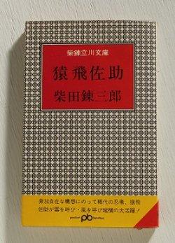 画像1: 柴錬立川文庫 猿飛佐助 柴田錬三郎 pocket bunshun 145   1965年7月10日第1刷発行