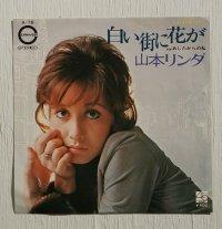 """EP/7""""/Vinyl  白い街に花が  あしたからの私  山本リンダ  (1971)  Canyon"""
