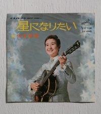 """EP/7""""/Vinyl/Single  """"星になりたい/愛と愛とに""""  佐良直美  山上路夫作詞/いずみ・たく作編曲 (1968) VICTOR"""