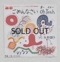 """EP/7""""/Vinyl フジテレビ幼児教育番組「ひらけ!ポンキッキ」  """"ごめんなさい Oh Yeah(オーイエ―)"""" うた:矢野顕子 """"ごあいさつのうた """" うた:アルフィー・池田典代 (1982) CANYON"""