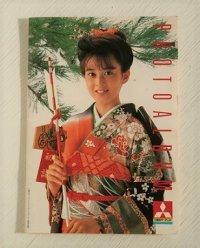 三菱カラープリント PHOTOALBUM(24枚仕様) 1985年イメージガール 森尾由美