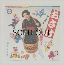 """画像1: 【再入荷】 EP/7""""/Vinyl/Single """"おさけ(O-SA-KE)/知らないふりをして """" 越路愛子 キャニオン・ポップ・サウンド (1971) CANYON"""