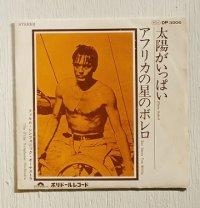 "EP/7""/Vinyl   太陽がいっぱい plein soleil  アフリカの星のボレロ   Stern Von Afrika   演奏:フィルム・シンフォニック・オーケストラ  表紙: アラン・ドロン  (1970)  Polydor"