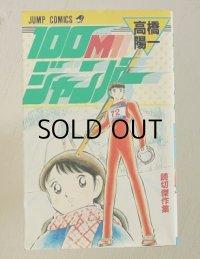 集英社 ジャンプコミックス 『100Mジャンパー』 読切傑作集 高橋陽一 第1刷 1984年6月15日