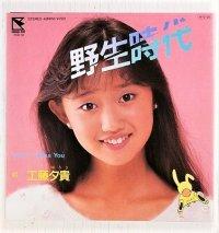 "EP/7""/シングル  映画『逆噴射家族』挿入歌  工藤夕貴 : 野生時代/ I Miss You  (1984)  HAMMING BIRD  見開きピンナップ付"
