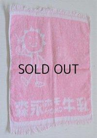 森永ホモ牛乳 ホモちゃん ハンドタオル color: ピンク size:L33.5×W27.5(cm)